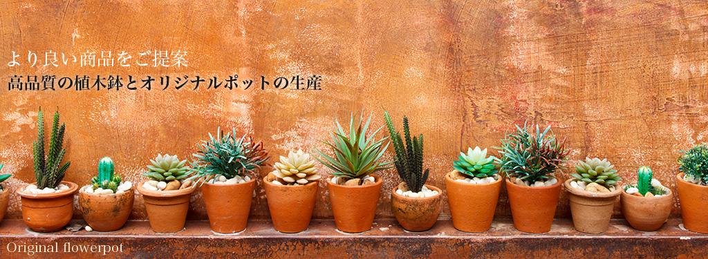 植木鉢の大石物産