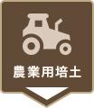 農業用培土