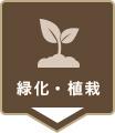 緑化・植栽